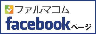 ファルマコム Facebookページ