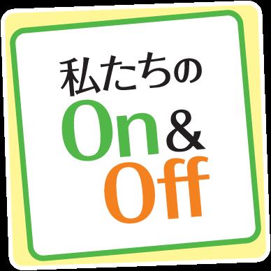 私たちのOn&Off
