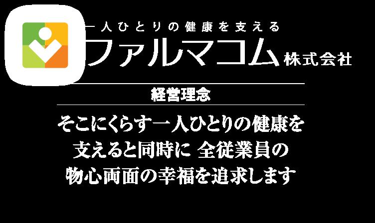 ファルマコム 株式会社