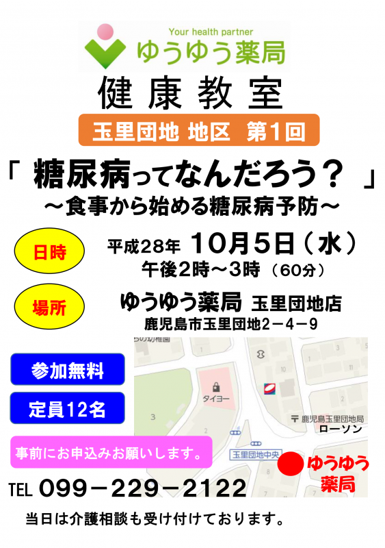 tamazato_seminar20161005A4